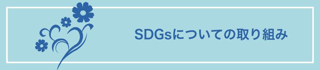 SDGsについての取り組み