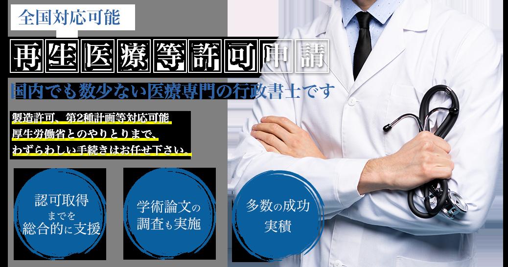 医療と福祉の複雑な手続きを専門家としての知識と想いでサポートする